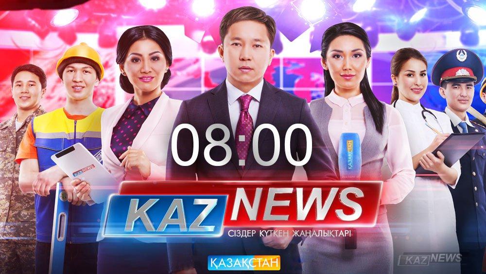 08:00 жаңалықтары (24.10.2016)
