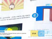 «Таңшолпан». Ардагер ұстаз Баян Ақтауова Тәуелсіздіктің 25 жылдығына арнап оқулық жазып шықты (ВИДЕО)
