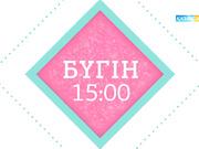 Бүгін 15:00-де «Әйел Бақыты» бағдарламасын көріңіздер!