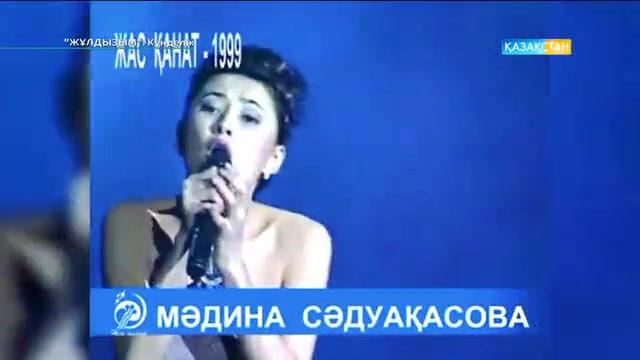 «Жұлдызым». Мәдина Садуақасова, 3-бөлім