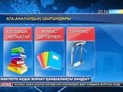 20:30 жаңалықтары (27.10.2016)