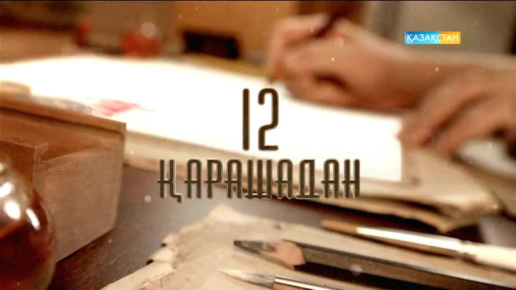 12 қарашадан бастап «Өмірдің өзі новелла-2» телехикаясы эфирде!