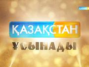 16 қараша 18:00-де «Алматы арена» мұз айдынында бұрын-соңды болмаған ғажайып кеш өтеді!