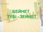 Бейнет түбі - зейнет (08.11.2016)