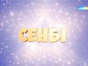 12 қараша 12:35-те «Балапан жұлдыз» жобасын өткізіп алмаңыз!