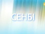 12 қараша 09:00-де «Сенбілік таң» бағдарламасы әнші, композитор Нұрлан Еспановтың шаңырағында!