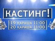 «Kazsport» телеарнасы комментаторларға кастинг жариялайды!
