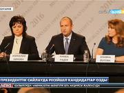 Болгарияда өткен президенттік сайлауда ресейшіл кандидаттар озды
