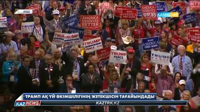Трамп Ақ үй әкімшілігінің жетекшісін тағайындады