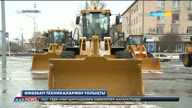 Қарағандыдағы коммуналдық қызмет автопаркі жаңа техникалармен толықты