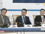Нұрсұлтан Назарбаевтың қатысуымен «Астана» клубының II отырысы өтті