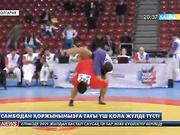 Самбодан Қазақстан қоржынында 3 қола медаль