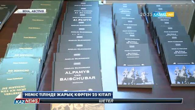 25 жылда қазақ жазушыларының 25 кітабы неміс тіліне аударылған