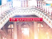 Тұсаукесер! 19 қараша 16:25-те! «Үзілмеген үміт»!
