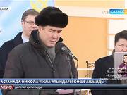Астана қаласының әкімі мен Сербия Премьер министрі қала көшелерінің біріне Никола Тесланың аты берілуіне байланысты өткен шараға қатысты.