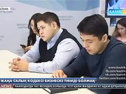 СЦК. «Атамекен» ҰКП төрағасы А.Мырзахметов жаңа Салық кодексінің жобасын таныстырды.