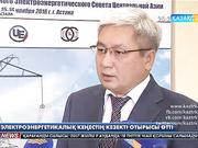 Орталық Азиядағы электр қуатын үйлестірушілердің 25 отырысы өтті.
