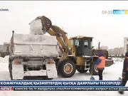 Астанада коммуналдық қызметтердің қысқа даярлығы тексерілді