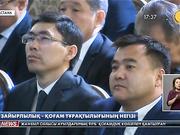 «Зайырлылық – қазақстандық қоғамның тұрақтылығының негізі ретінде» атты дінтанушылардың форумы өтті
