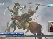 Астанада «Асығып аққан ақ жұлдыз» атты көрме ашылды