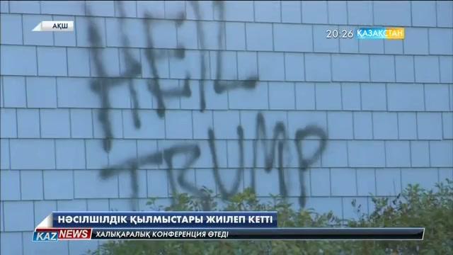 Дональд Трампқа қарсы студенттер шерулері тыйылмай жатыр