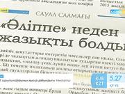 «Таңшолпан». «Егемен Қазақстан» республикалық газетінің өзекті мақалаларына шолу