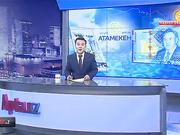 10 мың теңгелік  мерейтойлық банкнотқа байланысты «Атамекен» Ұлттық кәсіпкерлер палатасы үндеу жариялады