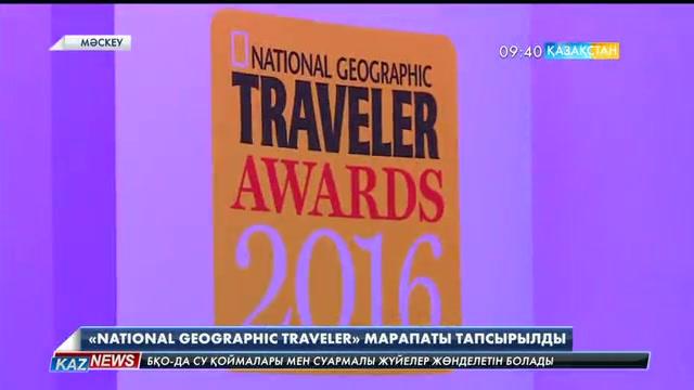 Астанаға «National Geographic Traveler» марапаты тапсырылды