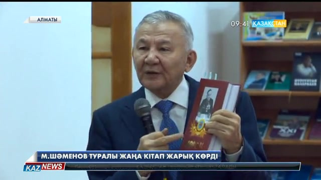 Алматыда соғыс ардагері М.Шәменов туралы жаңа кітап жарық көрді
