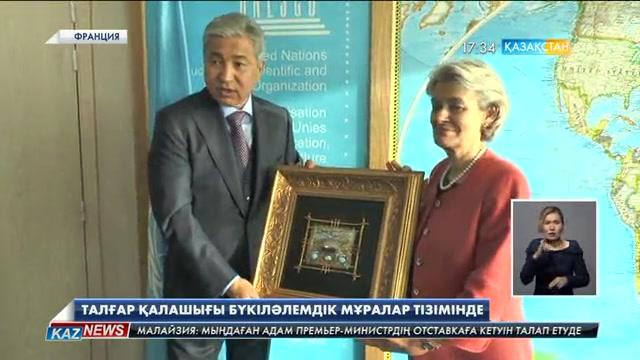 «Талғар» тарихи қалашығы ЮНЕСКО-ның бүкіләлемдік мұралар тізімінде сақталады
