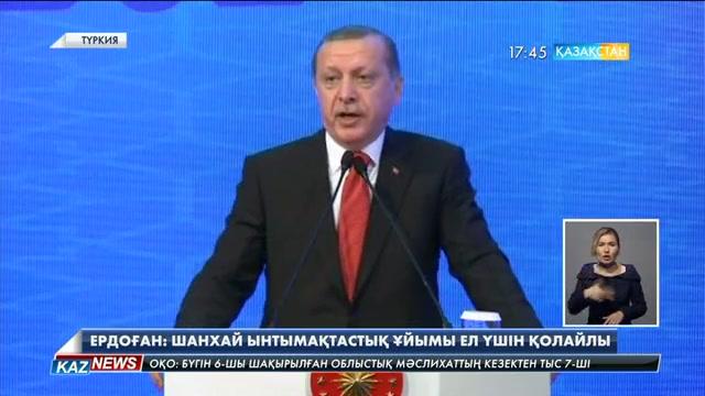 Президент Реджеп Ердоған:  Шанхай Ынтымақтастық Ұйымы құрамында жұмыс істеу әлдеқайда қолайлы