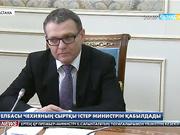 Елбасы Чехияның Сыртқы істер министрін Любомир Заоралекті қабылдады