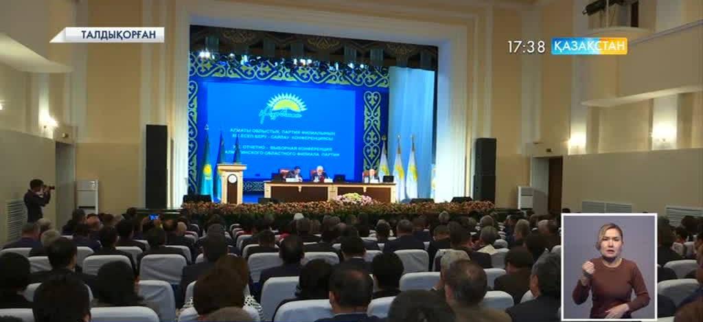 Талдықорғанда «Нұр Отан» партиясы Алматы облыстық филиалының 19-шы есеп беру-сайлау конференциясы өтті