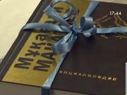Алматыда «Мұқағали Мақатаев» энциклопедиясы 2000 таралыммен жарық көрді