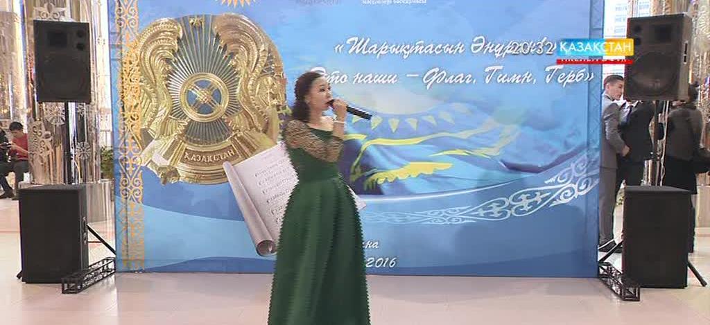 Астанада «Шарықтасын Әнұран!» атты байқау өтті