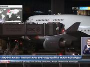 «Люфтганза» пилоттары ереуілді қайта жалғастырды