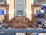 Астана қаласының атауы Ұлт Көшбасшысының атымен аталуы мүмкін