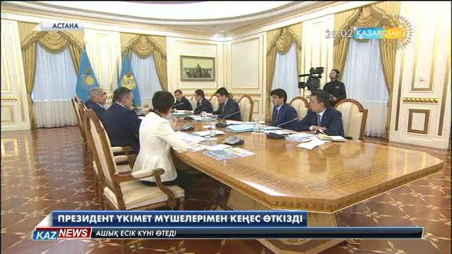 Президент Үкімет мүшелерімен кеңес өткізді