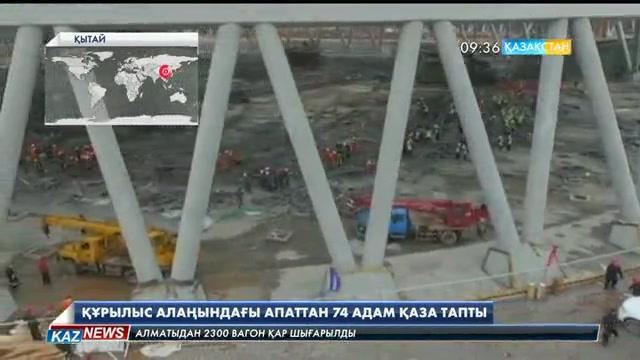 Қытайда құрылыс алаңындағы апаттан қаза тапқандардың саны 74-ке жетті