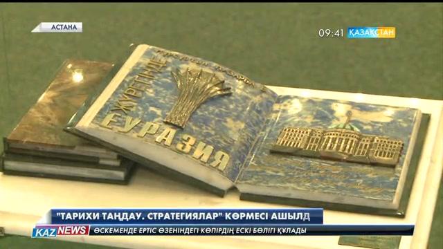 Астанада «Тарихи таңдау. Стратегиялар» атты көрме ашылды