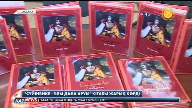 Қазан хандығын билеген қайсар ханшайым туралы кітап жарық көрді