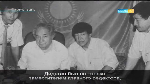 Жазушы, журналист, ҚР Еңбек сіңірген қайраткері Дидахмет Әшімханды еске алу. Жарқын бейне