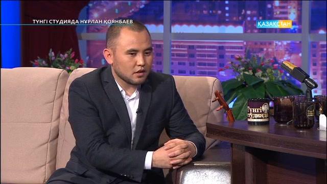 «Түнгі студияда». Нұрлан Қоянбаев: Студияға келгендер қоян туралы неге айта береді?
