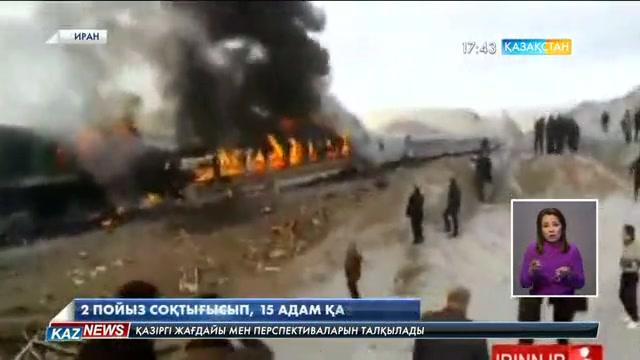 Иранда 2  пойыз соқтығысып,  15 адам қаза тапты