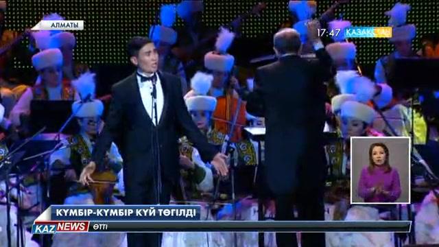 Алматыда «Ұлы дала мұрасы» атты мерекелік концерт өтті