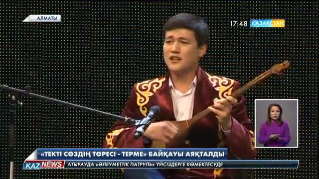 Алматыда республикалық жыршы-термешілер байқауы аяқталды