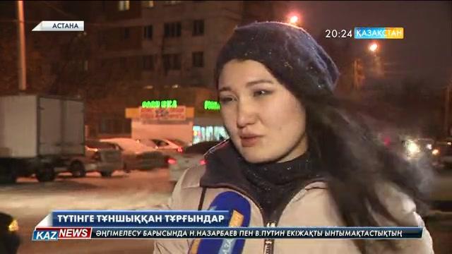 Астаналық тұрғындар түтінге тұншықты