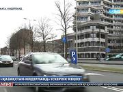 Нидерланд кәсіпкерлері Қазақстан экономикасына қаржы құюға ниетті