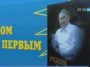 Мәскеуде Нұрсұлтан Назарбаев туралы кітап көпшілікке таныстырылды