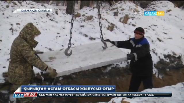 Қарағанды облысында 40-тан астам отбасы жылусыз отыр